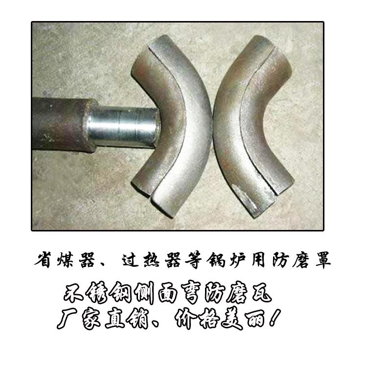侧面防磨护瓦、防磨罩
